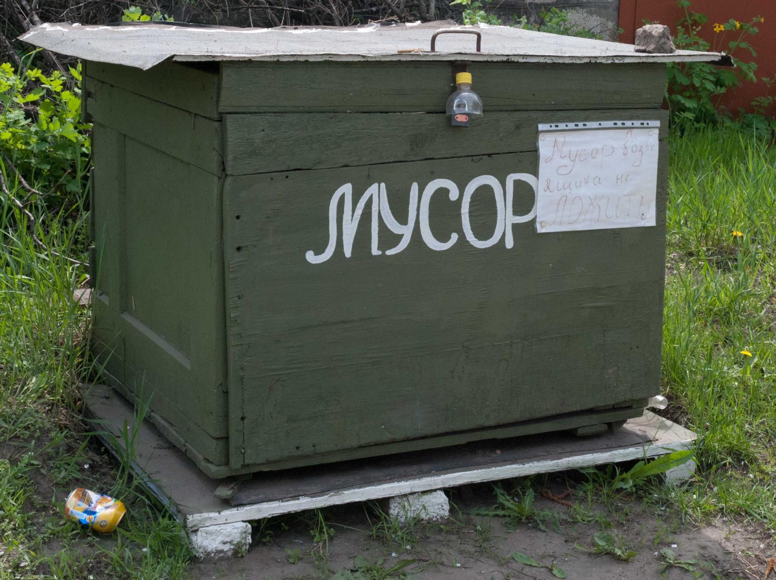 Вот это мусорник!