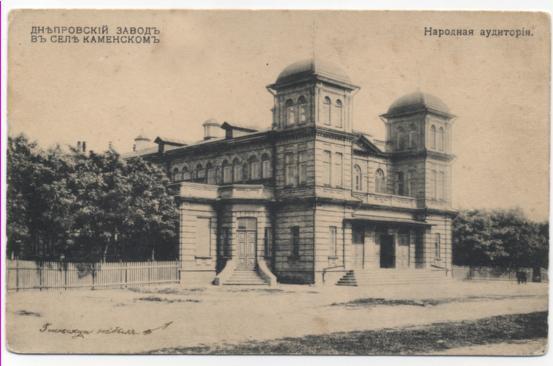 Народная аудитория, 1908 год