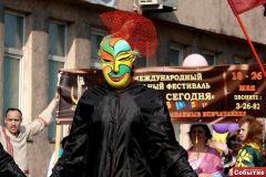 Театральный парад