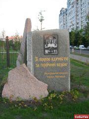 Камень возле входа в мемориал