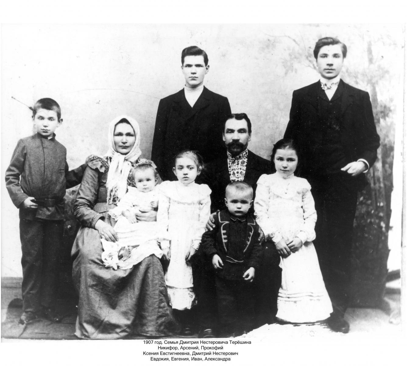 1907 г. Семья Дмитрия Н._.jpg