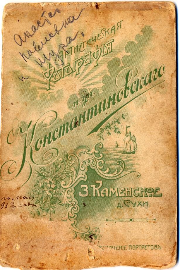 1912г..jpg