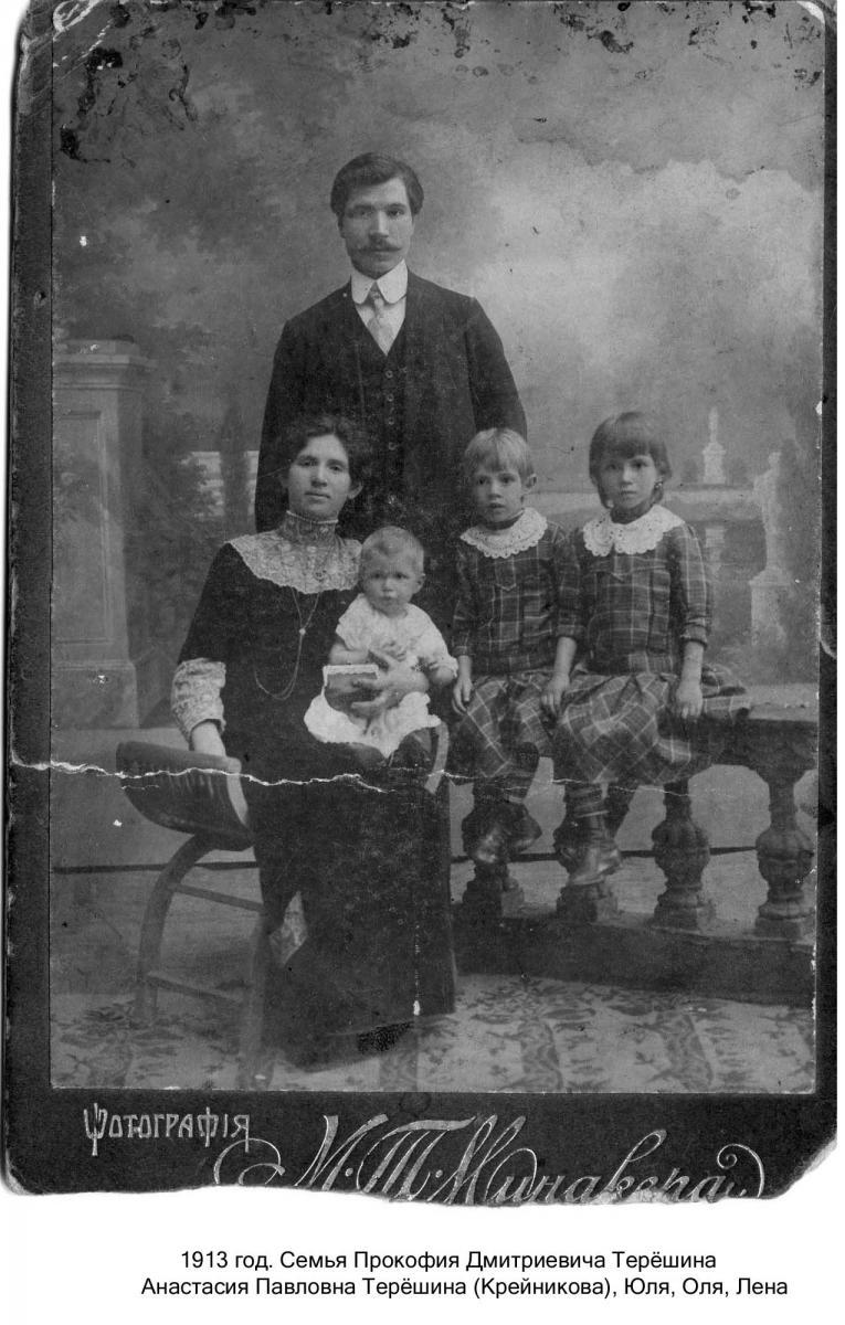 1913 г.Терёшин П.Д_.jpg
