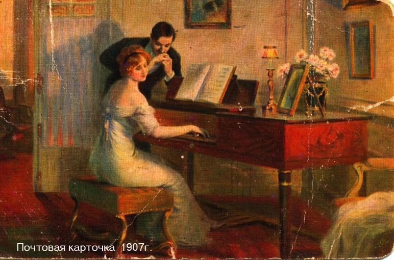 1907г. Открытка почтовая.jpg
