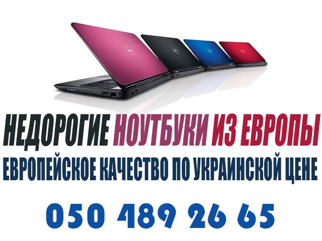 Продам ноутбуки б у в ассортименте - Куплю, продам, обменяю, прочее ... 69b2bffdff4