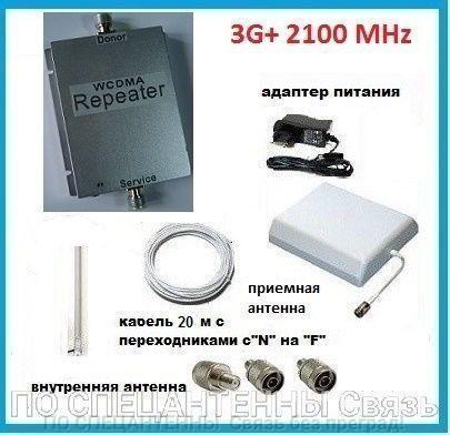 komplekt-3g-ifb-sa-2100-mhz-ploshchad-pokrytiya-do-100-kv-m_25e6c0b579416d3_800x600_1.jpg