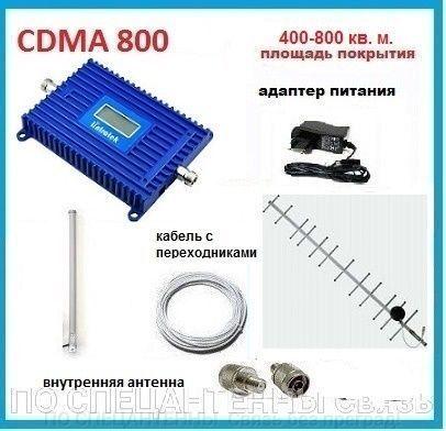 komplekt-cdma-800-827-894-mhz-ltk-20-c-displeem-ploshchad-pokrytiya-400-800-kv-m_2a591a96cec88a2_800x600_1.jpg