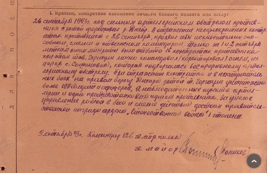 Гергаули Сократ.JPG
