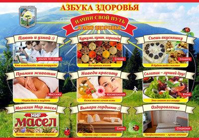 internet-magazin-azbuka-zdorovya-2.jpg