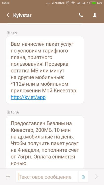 Screenshot_2018-10-24-16-00-37-545_com.android.mms.png