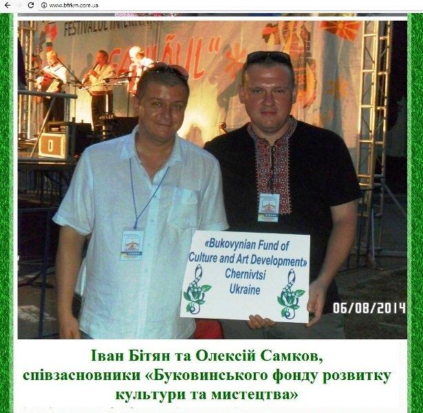 7-бфркм-Бітян та Самков.jpg
