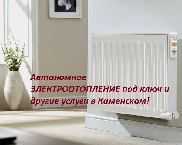elektricheskij-nagrevatel-nast1ennyj_2.jpg