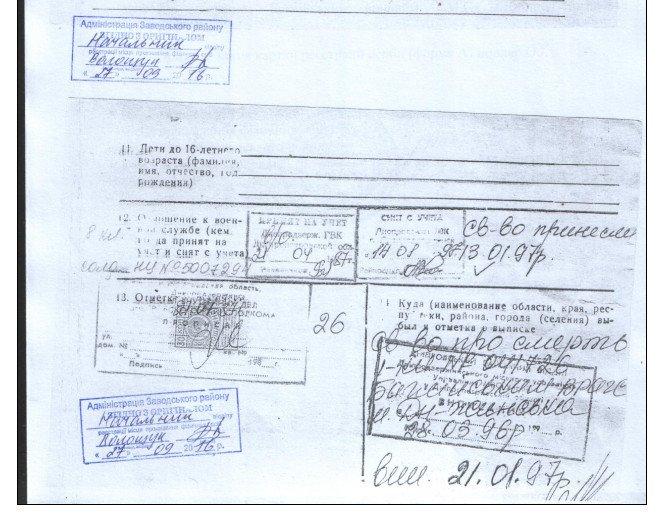 7 Скан дока доказывающего что я снят с воинского учета по тому что кто-то принес.13 января свидетельство о моей смерти  ИНТЕРЕСНО ЗАЧЕМ он ПРИНЕСjpg.jpg